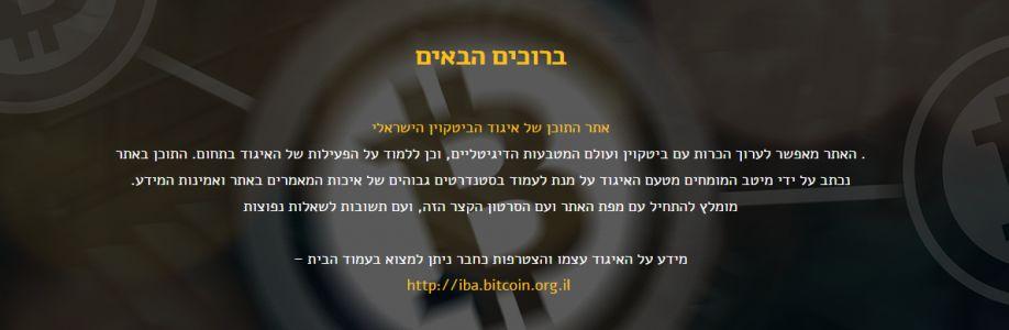 以色列比特币协会 Cover Image